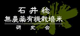 石井稔無農薬有機栽培米・研究会